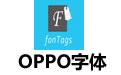 OPPO字體 免費版