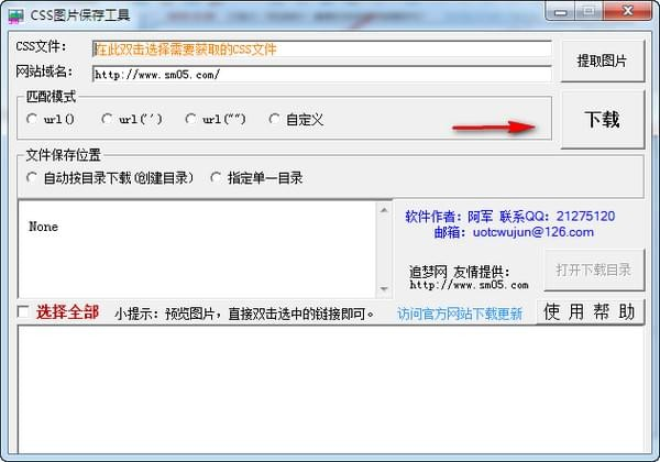 CSS图片保存工具