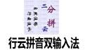 行云拼音双输入法 官方版v2.0