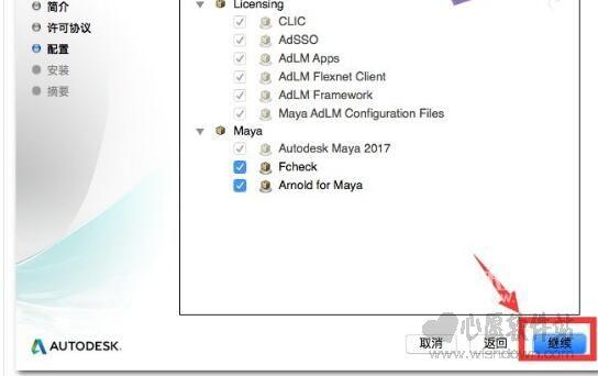 Autodesk Maya 2018 for Mac中文免费版_wishdown.com
