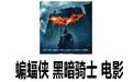 蝙蝠侠 黑暗骑士 电影 1080p国英双语/中英字幕