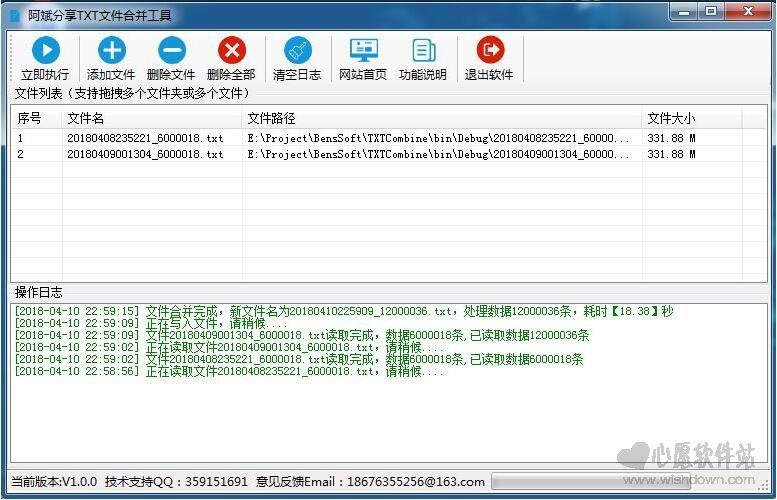 阿斌分享TXT文件数据合并工具 v1.4.2 官方版