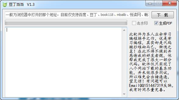 豆丁网免费下载器v1.6 (无需账户免费下载文档文库工具)_wishdown.com