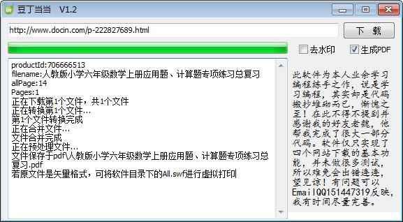 万能文档下载器