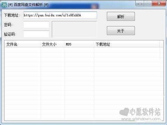 百度网盘文件提取工具v4.11 绿色版_wishdown.com