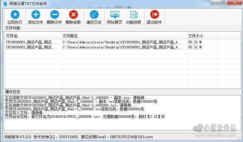 阿斌分享TXT文件数据合并工具v1.4.2 官方版_wishdown.com