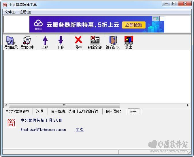 中文繁简转换工具v2.0 官方版_wishdown.com