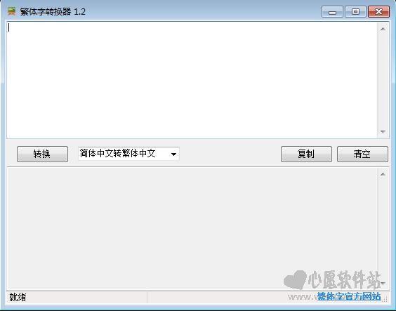非主流文字转换器2018中文版_wishdown.com