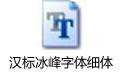 汉标冰峰字体细体 最新版