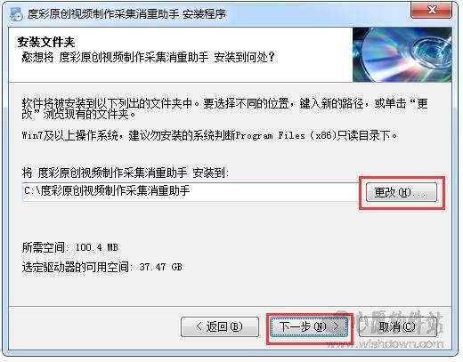 度彩原创视频制作采集消重助手v3.0 官方版_wishdown.com