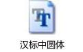 汉标中圆体 最新版