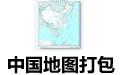 中国地图打包 全图高清版