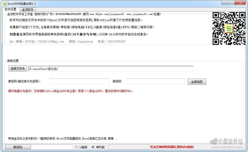 金浚Excel文件批量加密v2.0 绿色版_wishdown.com