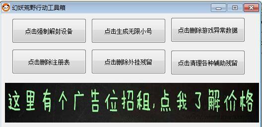 幻妖荒野行动工具箱 V1.0绿色版