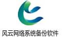 风云网络系统备份软件 v1.0官方版