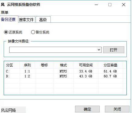 风云网络系统备份软件截图