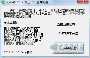 XP64G(xp大内存补丁) v2.0 绿色版_wishdown.com