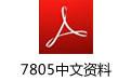 7805中文资料 2018中文版