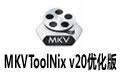 MKVToolNix v20优化版 无损剪辑、分割、封装、合并工具