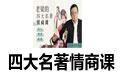 四大名著情商课 全集(1-63集)