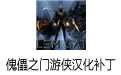 傀儡之门游侠汉化补丁 v1.1最新版