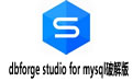 dbforge studio for mysql破解版 v7.3.148