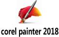 corel painter 2018 【数字绘画软件】中文汉化版