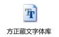 方正藏文字体库 免费版