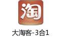 大淘客-3合1 V1.0.0.1绿色版