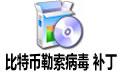 比特幣勒索病毒 補丁 (含檢測工具)