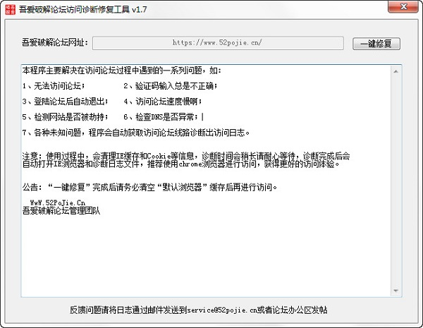 吾爱破解论坛访问诊断修复工具 v1.8官方版