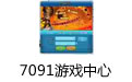 7091游戏中心 1.0官方版