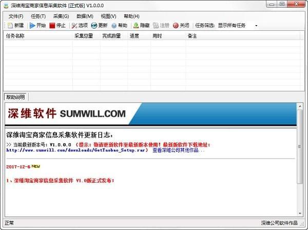 深维淘宝商家信息采集软件 v1.0.0.0免费版