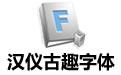 漢儀古趣字體 (中國風字體)