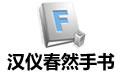 漢儀春然體 內含多款中文手寫字體打包下載