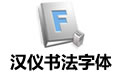 汉仪书法字体 9款(含两款新品书法字体)