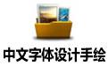 中文字体设计手绘 高清版