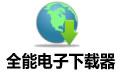 全能電子下載器 1.9.5旗艦注冊版(無限制)附安裝指導視頻