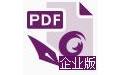 福昕高级PDF编辑器企业版 v9.0.1.1049 官方版