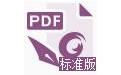 福昕高级PDF编辑器标准版 v9.0.1.1049 官方版