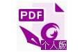福昕高级PDF编辑器个人版 v9.70.4.34867 官方版