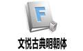 文悦古典明朝体 (超越康熙字典体的中国风字体)
