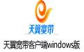 天翼宽带客户端windows版 v2.1 官方正式版