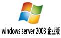 windows server 2003 企业版 简体中文企业版