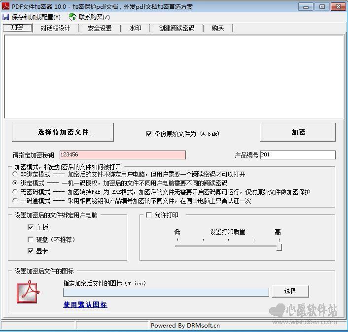 Pdf文件加密器v10.0 官方最新版_wishdown.com