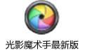 光影魔�g手最新版 v4.4.1.304官方最新版