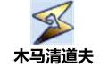 木马清道夫 2010 11.7 build 1106(附注册码)