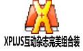 XPLUS互动杂志完美组合装 3.10〈--网上最火爆电子杂志,绝对免费--〉