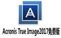 Acronis True Image2017免费版 离线激活破解版(免序列号) 附图文教程