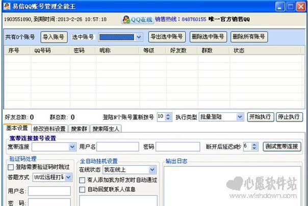 易信批量挂Q工具 2.3 官方版